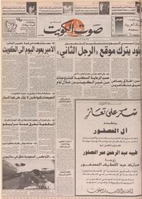 الصورة:   صوت الكويت  16 يونيو 1992