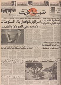 الصورة: صوت الكويت 22 يوليو 1992