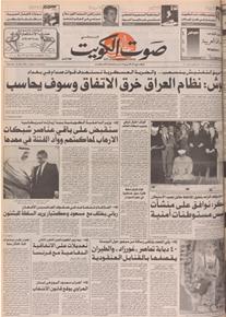 الصورة: صوت الكويت 23 يوليو 1992