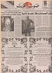 الصورة: صوت الكويت 24 يوليو 1992