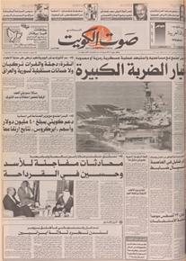 الصورة: صوت الكويت 25 يوليو 1992