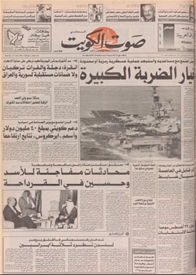 صورة صوت الكويت 25 يوليو 1992
