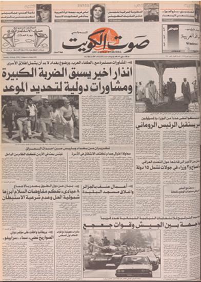صورة صوت الكويت 26 يوليو 1992