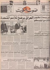 الصورة: صوت الكويت 27 يوليو 1992