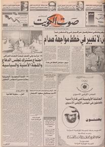 الصورة: صوت الكويت 28 يوليو 1992