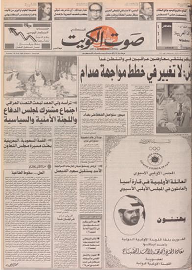 صورة صوت الكويت 28 يوليو 1992