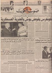 الصورة: صوت الكويت 29 يوليو 1992