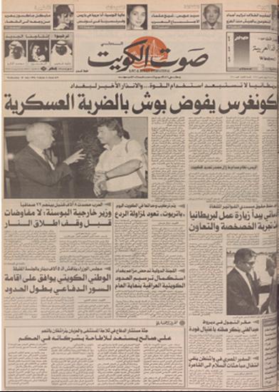 صورة صوت الكويت 29 يوليو 1992