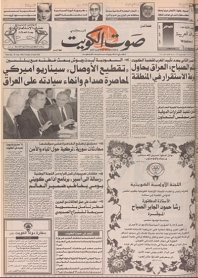 صورة صوت الكويت 30 يوليو 1992