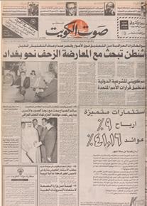الصورة: صوت الكويت 31 يوليو 1992