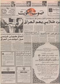 الصورة:   صوت الكويت 1 اغسطس 1992