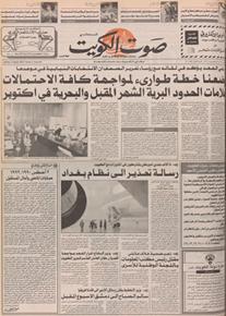 الصورة:   صوت الكويت 2 اغسطس 1992