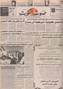 الصورة:   صوت الكويت 3 اغسطس 1992