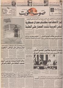 الصورة:   صوت الكويت 4 اغسطس 1992