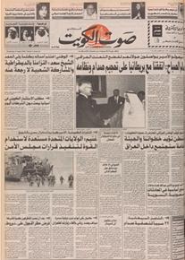 الصورة:   صوت الكويت 5 اغسطس 1992