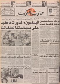 الصورة:   صوت الكويت 6 اغسطس 1992