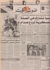 الصورة:   صوت الكويت 7 اغسطس 1992