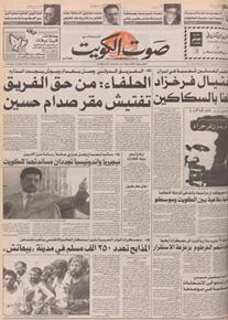 الصورة:   صوت الكويت 8 اغسطس 1992