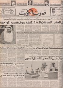 الصورة:   صوت الكويت 9 اغسطس 1992