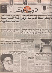 الصورة: صوت الكويت 10 اغسطس 1992