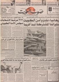 الصورة: صوت الكويت 11 اغسطس 1992