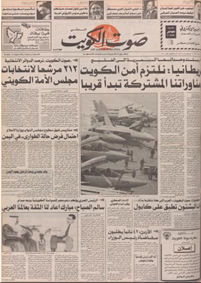 صورة صوت الكويت 11 اغسطس 1992