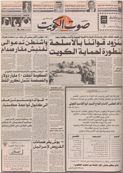 صورة صوت الكويت 12 اغسطس 1992