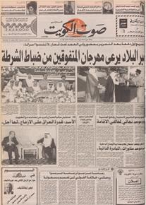 الصورة: صوت الكويت 13 اغسطس 1992