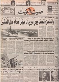 الصورة: صوت الكويت 16 اغسطس 1992