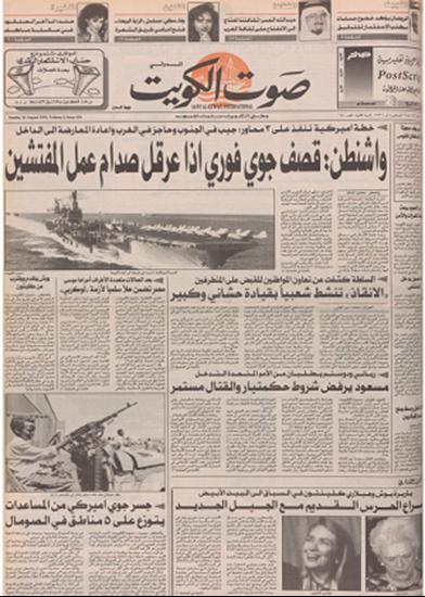 صورة صوت الكويت 16 اغسطس 1992