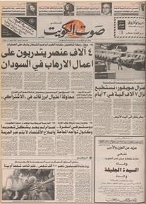 الصورة: صوت الكويت 14 اغسطس 1992