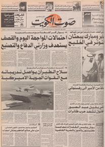 الصورة: صوت الكويت 17 اغسطس 1992