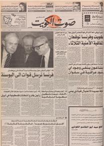 الصورة: صوت الكويت 15 اغسطس 1992