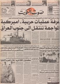 الصورة: صوت الكويت 18 اغسطس 1992