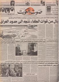 الصورة: صوت الكويت 19 اغسطس 1992