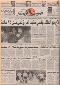 الصورة: صوت الكويت 20 اغسطس 1992