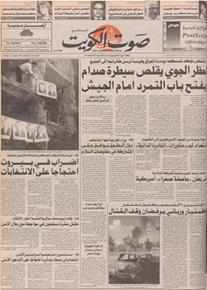 الصورة: صوت الكويت 21 اغسطس 1992