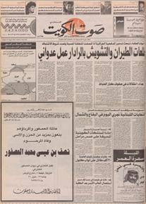الصورة: صوت الكويت 23 اغسطس 1992