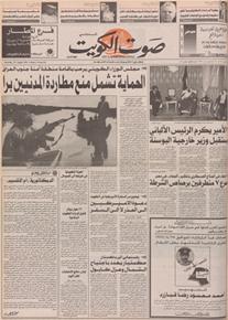 الصورة: صوت الكويت 24 اغسطس 1992