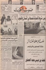 الصورة: صوت الكويت 25 اغسطس 1992