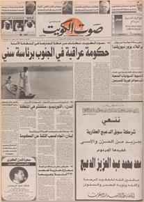 الصورة: صوت الكويت 26 اغسطس 1992
