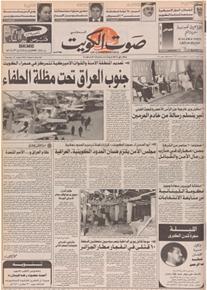 الصورة: صوت الكويت 27 اغسطس 1992