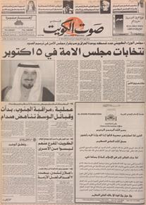 الصورة: صوت الكويت 28 اغسطس 1992