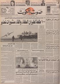 الصورة: صوت الكويت 29 اغسطس 1992