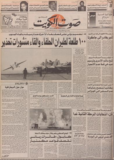 صورة صوت الكويت 29 اغسطس 1992