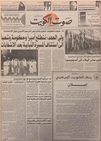 الصورة: صوت الكويت 30 اغسطس 1992