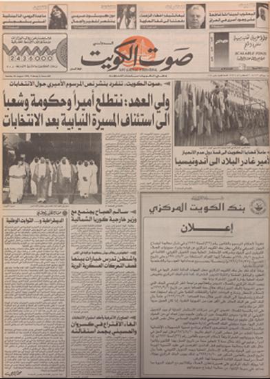 صورة صوت الكويت 30 اغسطس 1992