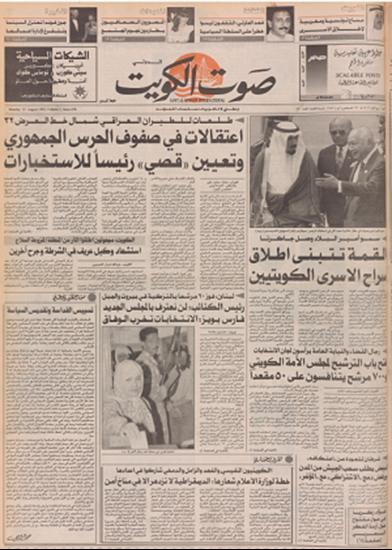 صورة صوت الكويت 31 اغسطس 1992