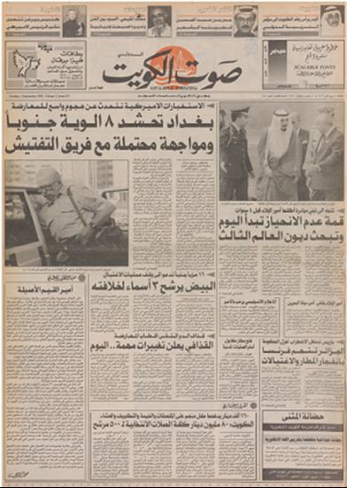 صورة   صوت الكويت 1 سبتمبر 1992