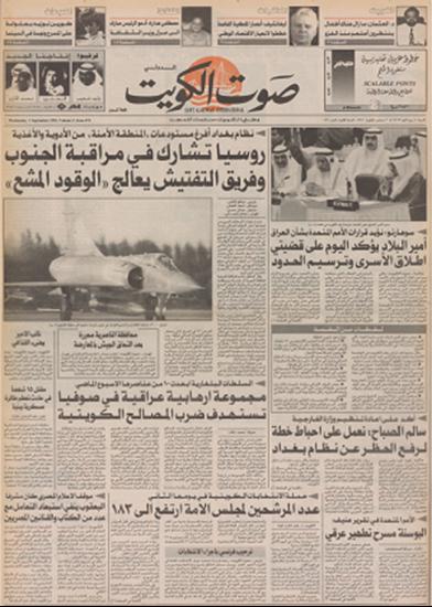 صورة   صوت الكويت 2 سبتمبر 1992